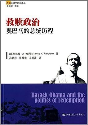 救赎政治:奥巴马的总统历程.pdf