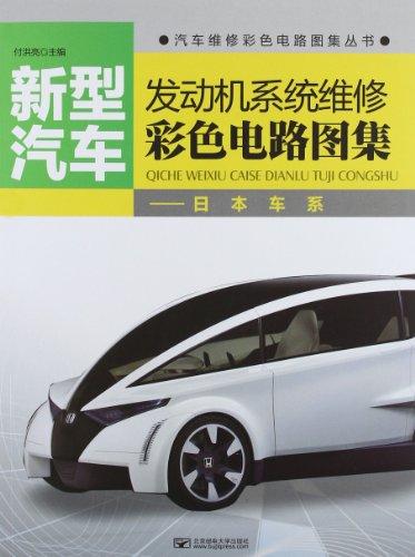 新型汽车发动机系统维修彩色电路图集 日本车系图片图片
