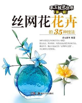 手工技法丛书•第1辑:丝网花花卉的35种技法.pdf