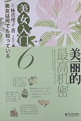 美女入门6:美丽的最高机密.pdf