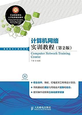 计算机网络实训教程.pdf