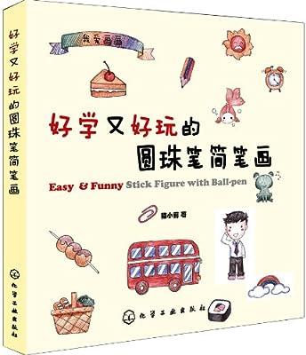 好学又好玩的圆珠笔简笔画.pdf