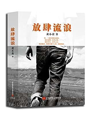 放肆流浪.pdf