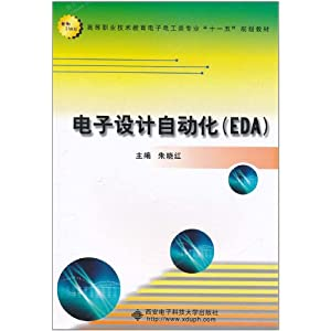 电子设计自动化 EDA