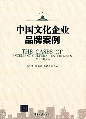 中国文化企业品牌案例.pdf