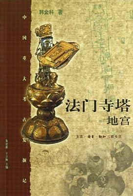 中国重大考古发掘记:法门寺塔地宫.pdf