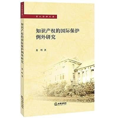 知识产权的国际保护例外研究.pdf