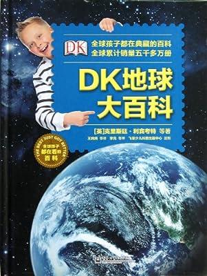DK地球大百科.pdf