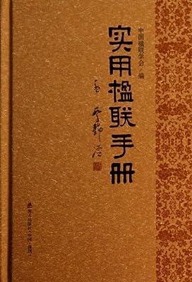 实用楹联手册.pdf