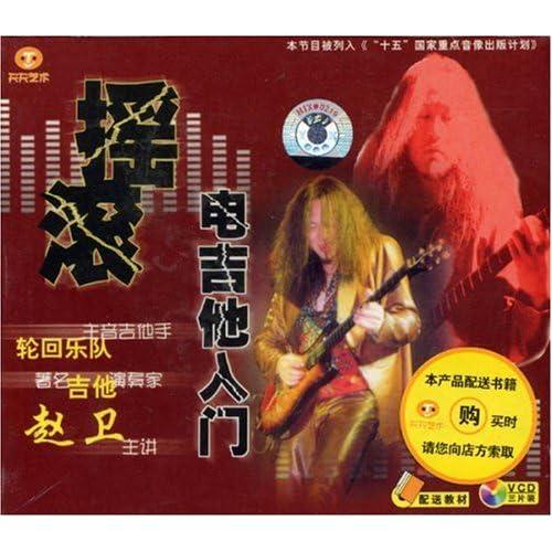 电吉他入门 电吉他入门零基础 茬琴歌者 京城茬琴老炮同出场