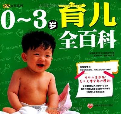 名品育儿系列•0-3岁育儿全百科.pdf