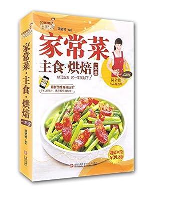 巧厨娘家常菜:主食·烘焙一本全.pdf