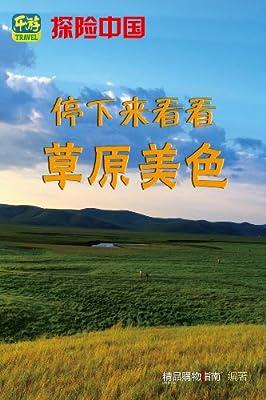 探险中国—停下来看看,草原美色.pdf