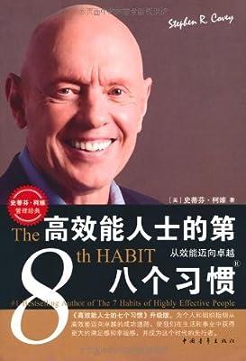 高效能人士的第八个习惯:从效能迈向卓越.pdf