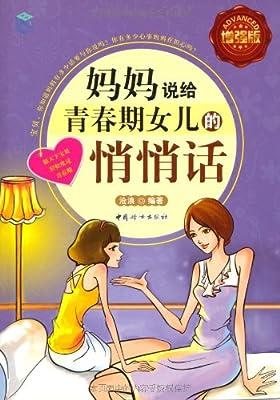 妈妈说给青春期女儿的悄悄话.pdf