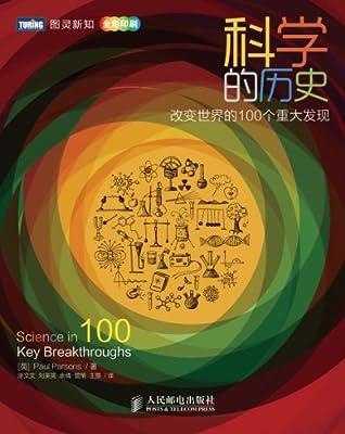 科学的历史:改变世界的100个重大发现.pdf