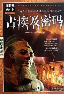 古埃及密码.pdf