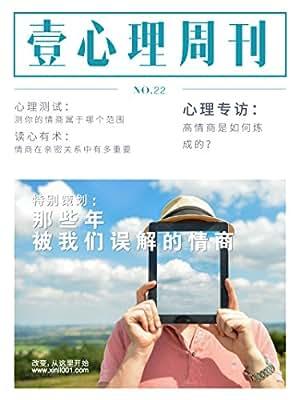 壹心理·那些年被我们误解的情商.pdf