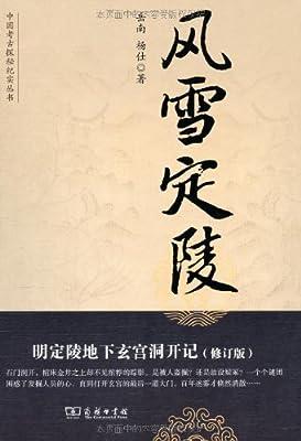 中国考古探秘纪实丛书•风雪定陵:明定陵地下玄宫洞开记.pdf
