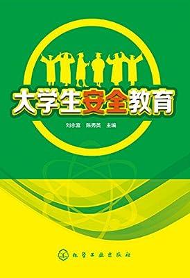 大学生安全教育.pdf