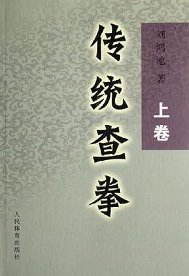 传统查拳.pdf