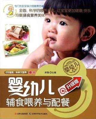 婴幼儿辅食喂养与配餐.pdf