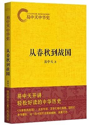 易中天中华史:从春秋到战国.pdf
