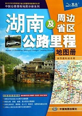 湖南及周边省区公路里程地图册.pdf