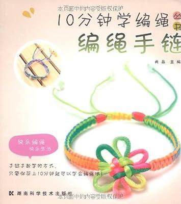 10分钟学编绳丛书:编绳手链.pdf