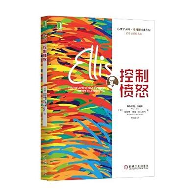 控制愤怒:百年诞辰纪念版.pdf