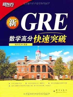 新东方•GRE数学高分快速突破.pdf