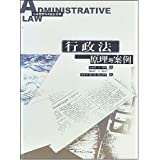 行政法原理与案例/公共管理经典教材系列