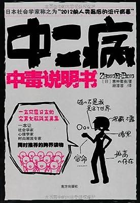 中二病中毒说明书.pdf