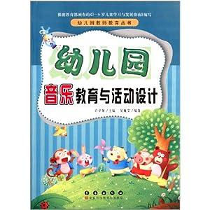 《幼儿音乐教育活动丛书——歌舞活动》和《欣赏音乐》《打击乐器演奏