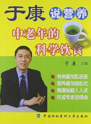 于康说营养:中老年的科学饮食.pdf