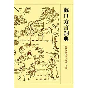 现代汉语方言大词典·分卷《海口方言词典》