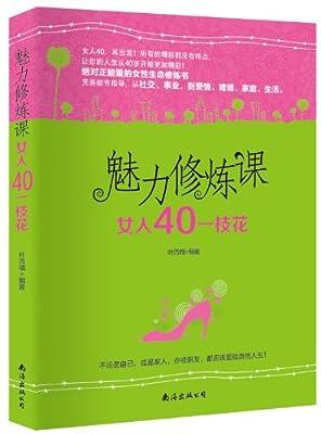 魅力修炼课:女人40一枝花.pdf