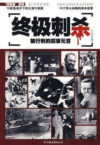 """终极刺杀:被行刺的国家元首 (""""领导者""""系列)-图片"""