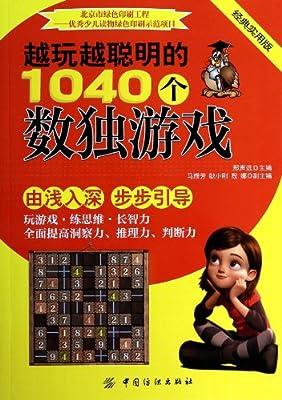 越玩越聪明的1040个数独游戏.pdf
