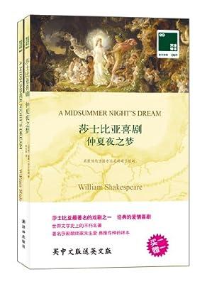 双语译林069:莎士比亚喜剧仲夏夜之梦.pdf