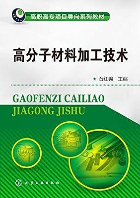 高分子材料加工技术.pdf