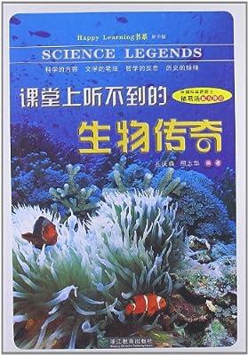Happy Learning书系:课堂上听不到的生物传奇.pdf