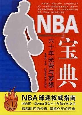 NBA宝典.pdf
