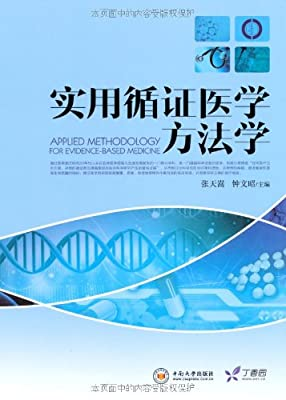 实用循证医学方法学.pdf