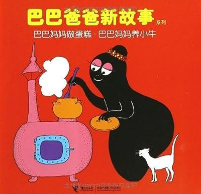 巴巴爸爸新故事系列.pdf