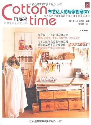 Cotton Time精选集:布艺达人的居家创意DIY.pdf