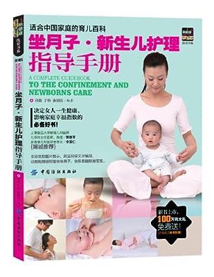 坐月子•新生儿护理指导手册.pdf