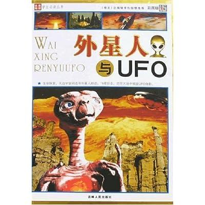 外星人与UFO(彩图版)-生物物理学 on 生物物理学