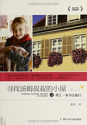 徐鲁带上一本书去旅行:寻找汤姆叔叔的小屋.pdf