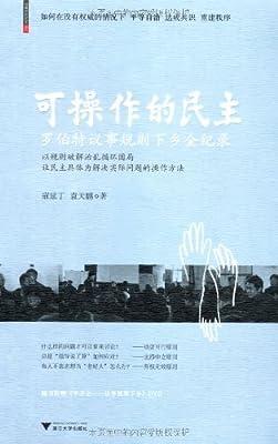 可操作的民主:罗伯特议事规则下乡全纪录.pdf